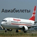 georgian-airlines-aviabileti-walker.ge_-1.jpg