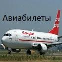georgian-airlines-aviabileti-walker.ge_-1.jpg
